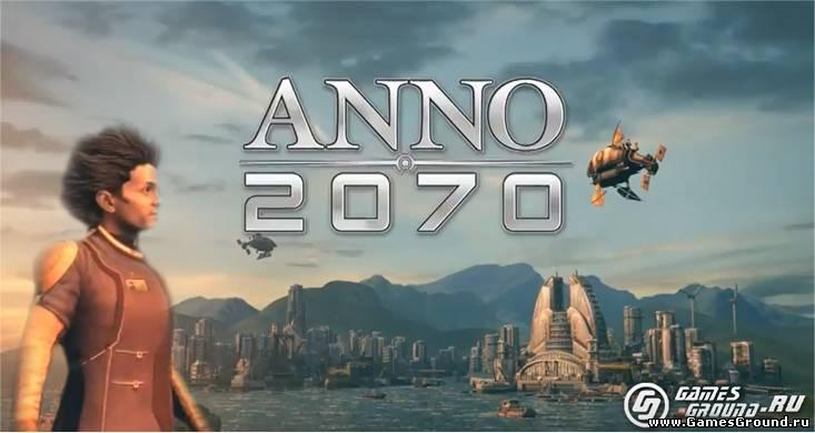 скачать читы для anno 2070