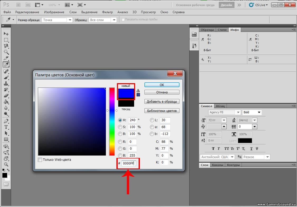 Как в cs сделать цветное лого