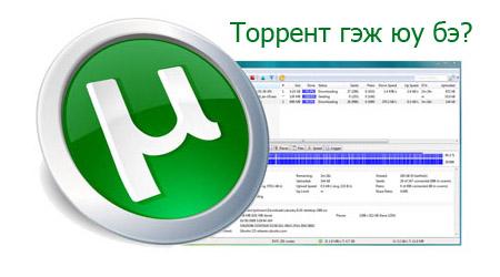uTorrent � ���������� ��������� � ������� ������������