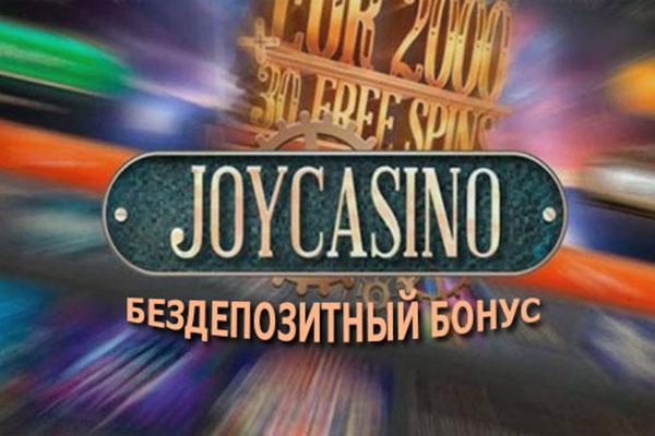 Играем в Джойказино онлайн