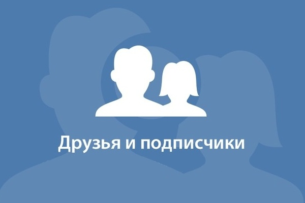 Как можно накрутить друзей Вконтакте | ТОП заявки в друзья