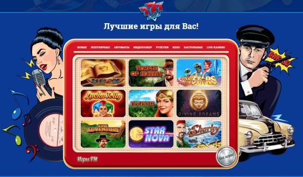 Симбиоз азартных предложений и бонусов в онлайн казино 777 Originals