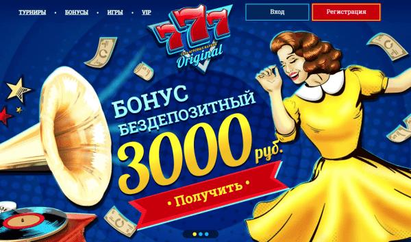 Как играть и выигрывать: в обзоре онлайн казино 777 Original