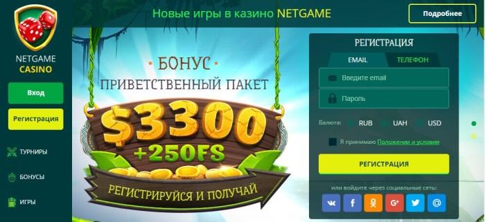 Потрясающие эмоции дарит интернет казино Нетгейм